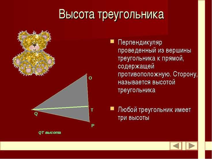 Высота треугольника Перпендикуляр проведенный из вершины треугольника к прямо...