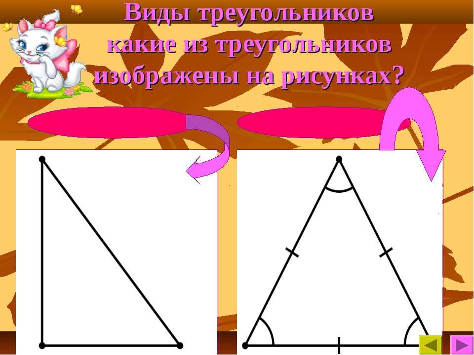 Виды треугольников какие из треугольников изображены на рисунках? прямоугольн...