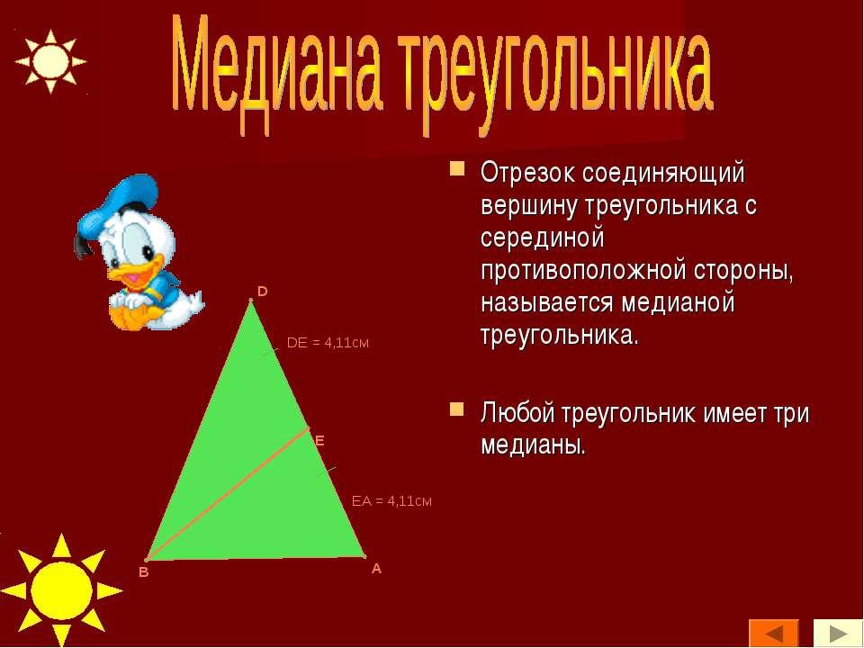 Отрезок соединяющий вершину треугольника с серединой противоположной стороны,...