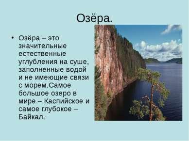 Озёра. Озёра – это значительные естественные углубления на суше, заполненные ...