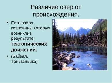 Различие озёр от происхождения. Есть озёра, котловины которых возниклив резул...