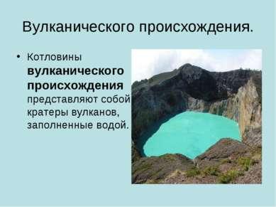 Вулканического происхождения. Котловины вулканического происхождения представ...