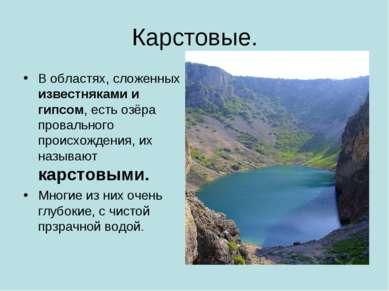 Карстовые. В областях, сложенных известняками и гипсом, есть озёра провальног...