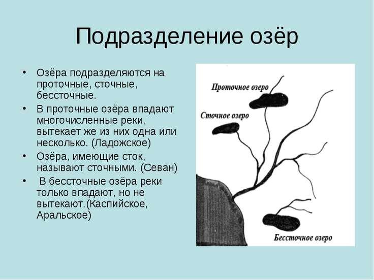 Подразделение озёр Озёра подразделяются на проточные, сточные, бессточные. В ...