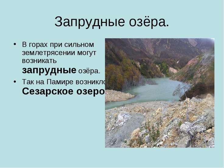 Запрудные озёра. В горах при сильном землетрясении могут возникать запрудные ...
