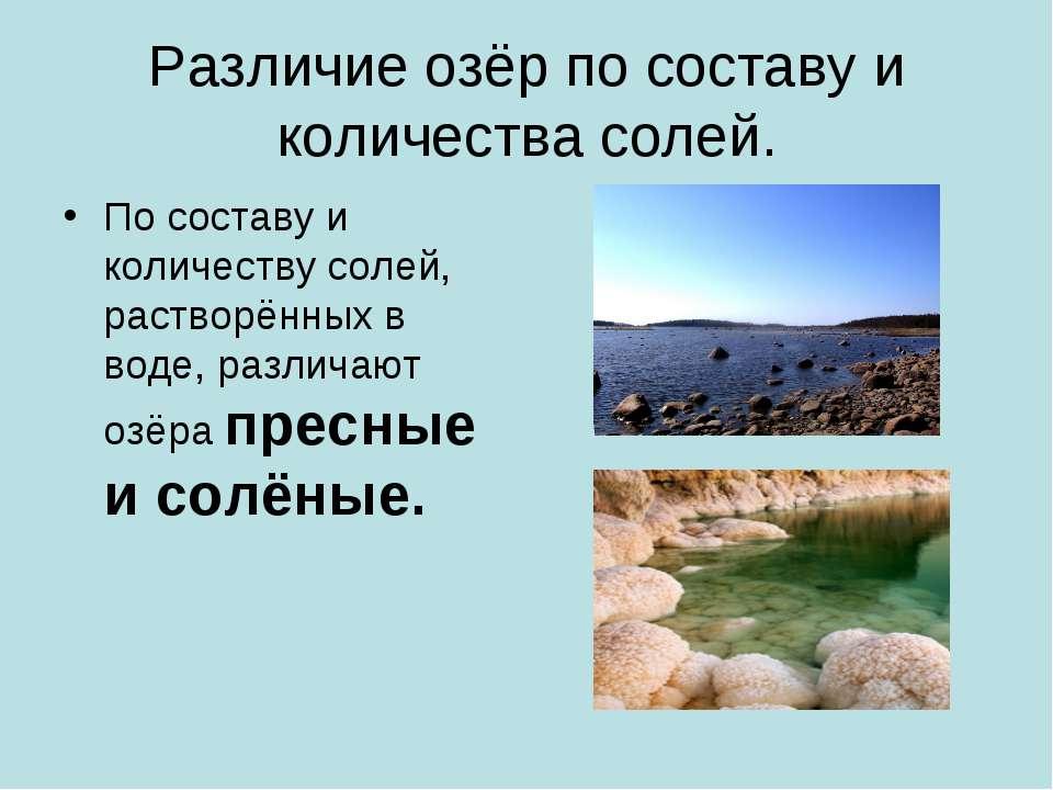 Различие озёр по составу и количества солей. По составу и количеству солей, р...