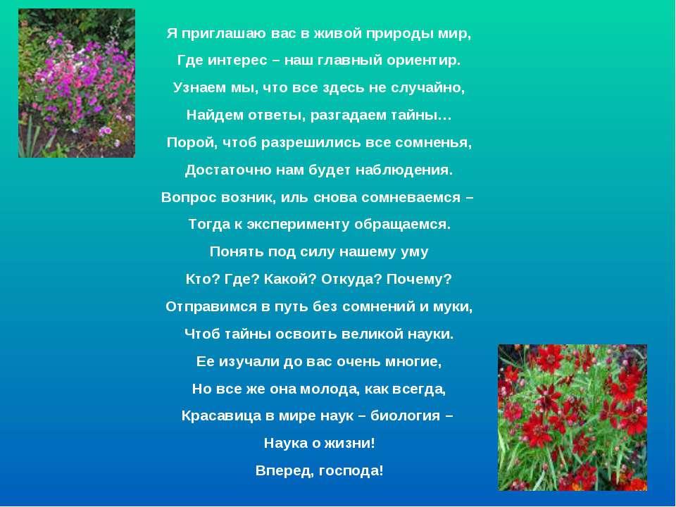 Я приглашаю вас в живой природы мир, Где интерес – наш главный ориентир. Узна...