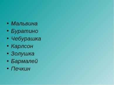 Мальвина Буратино Чебурашка Карлсон Золушка Бармалей Печкин