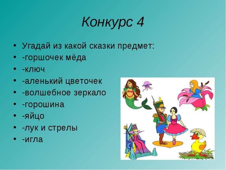 Конкурс 4 Угадай из какой сказки предмет: -горшочек мёда -ключ -аленький цвет...