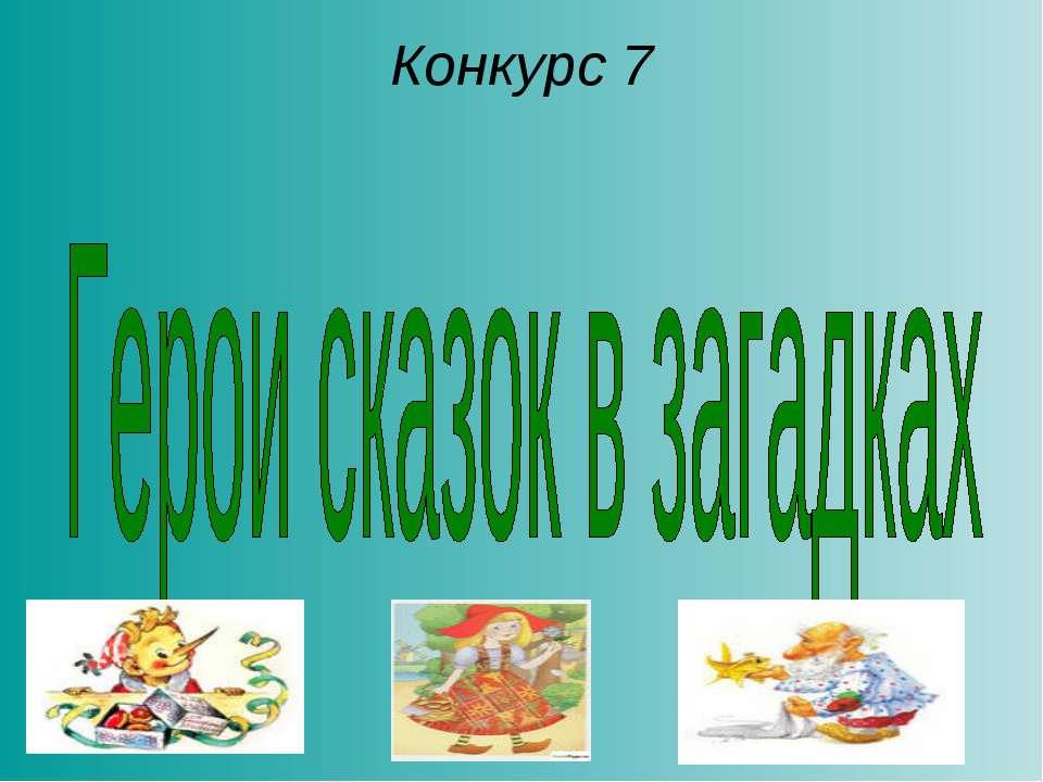 Конкурс 7