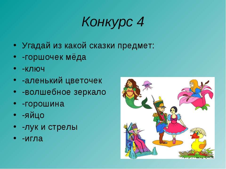 Конкурс сказок с презентацией