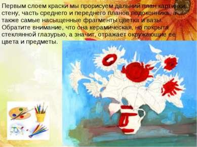 Первым слоем краски мы прорисуем дальний план картинки: стену, часть среднего...