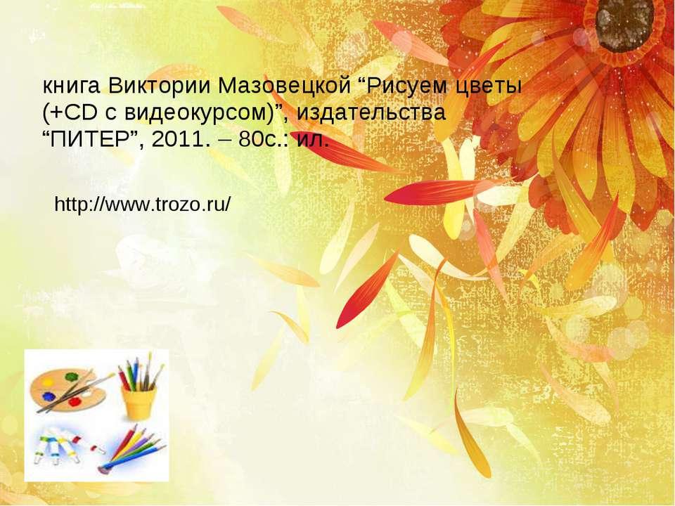 """книга Виктории Мазовецкой """"Рисуем цветы (+CD с видеокурсом)"""", издательства """"П..."""