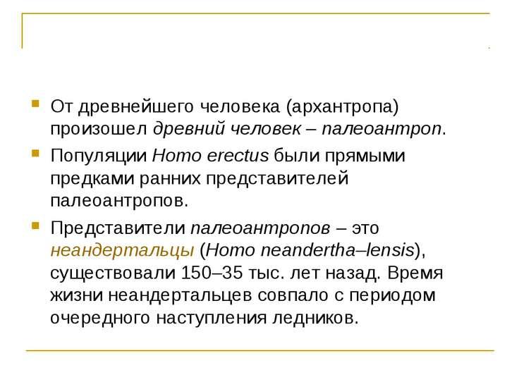 От древнейшего человека (архантропа) произошел древний человек – палеоантроп....