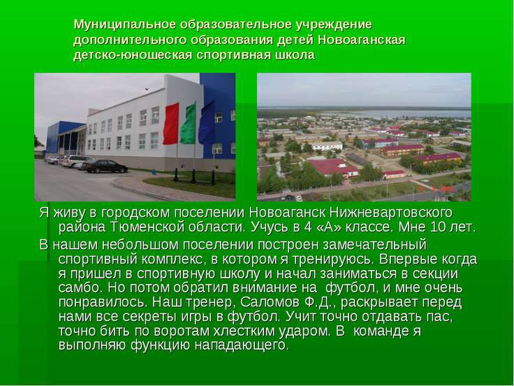 Я живу в городском поселении Новоаганск Нижневартовского района Тюменской обл...