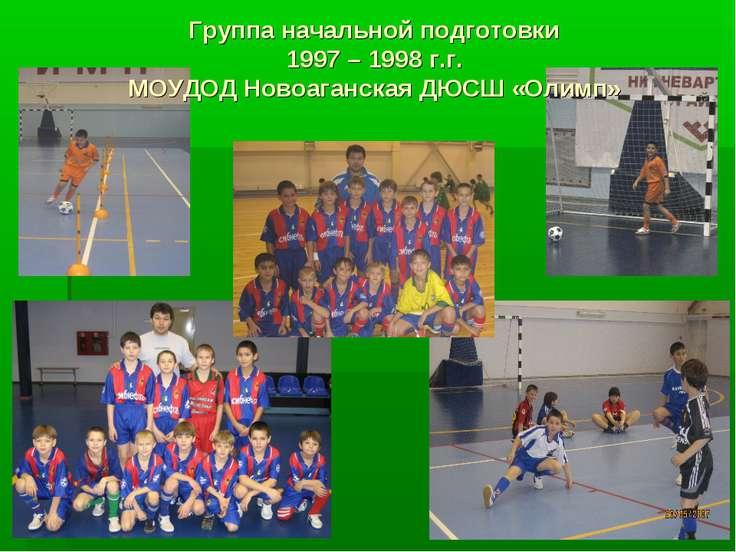 Группа начальной подготовки 1997 – 1998 г.г. МОУДОД Новоаганская ДЮСШ «Олимп»