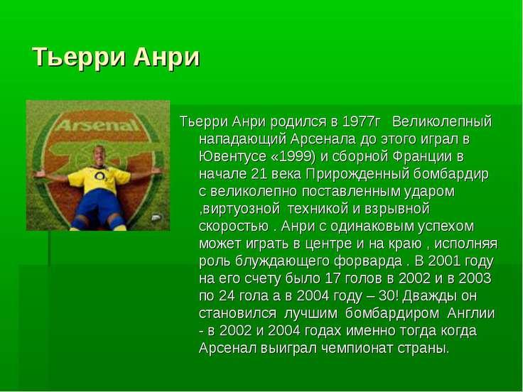 Тьерри Анри Тьерри Анри родился в 1977г Великолепный нападающий Арсенала до э...
