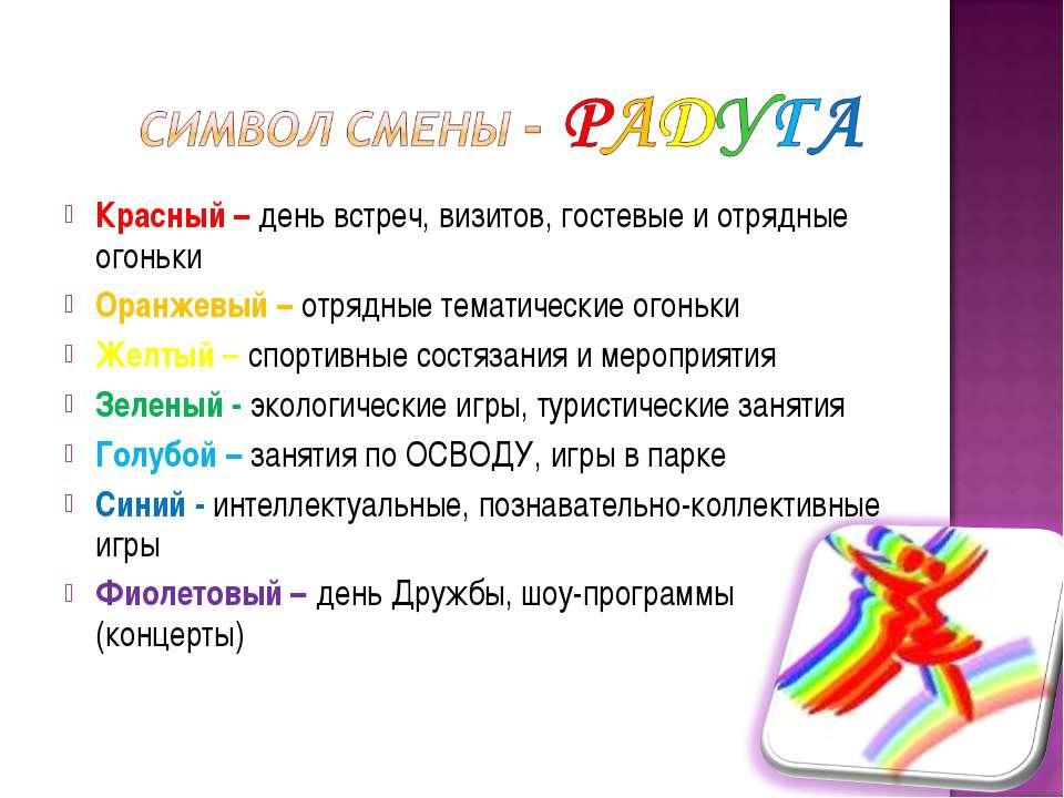 Красный – день встреч, визитов, гостевые и отрядные огоньки Оранжевый – отряд...