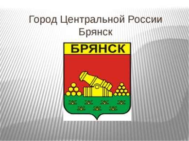 Город Центральной России Брянск