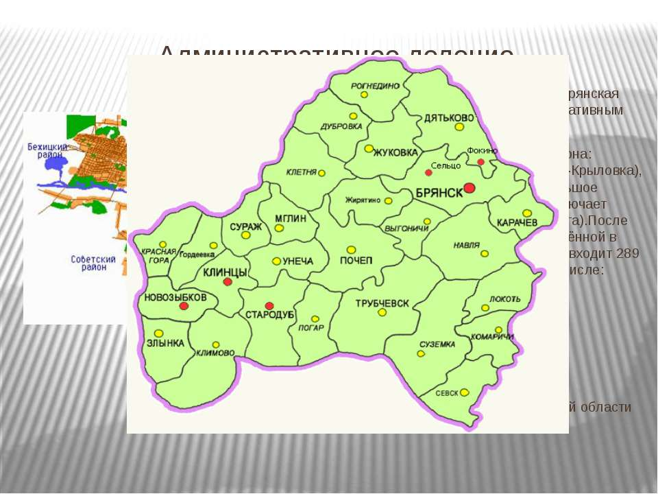 Административное деление 5 июля 1944 года была образована Брянская область, и...