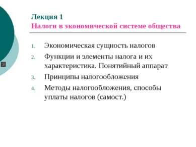 Лекция 1 Налоги в экономической системе общества Экономическая сущность налог...