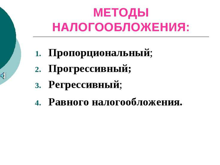 МЕТОДЫ НАЛОГООБЛОЖЕНИЯ: Пропорциональный; Прогрессивный; Регрессивный; Равног...