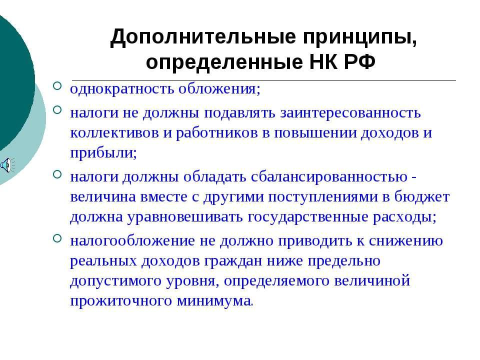 Дополнительные принципы, определенные НК РФ однократность обложения; налоги н...