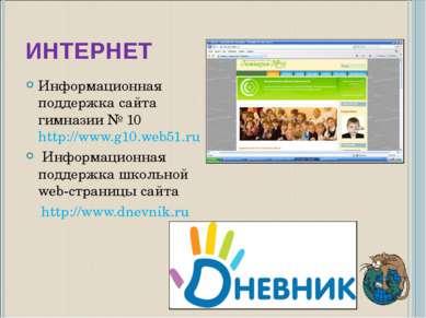 ИНТЕРНЕТ Информационная поддержка сайта гимназии № 10 http://www.g10.web51.ru...