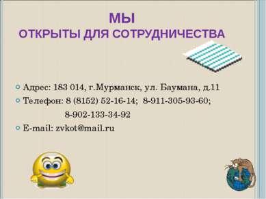 МЫ ОТКРЫТЫ ДЛЯ СОТРУДНИЧЕСТВА Адрес: 183 014, г.Мурманск, ул. Баумана, д.11 Т...
