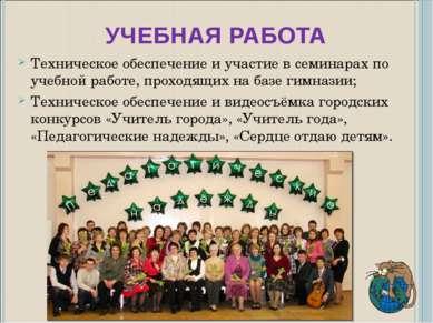 УЧЕБНАЯ РАБОТА Техническое обеспечение и участие в семинарах по учебной работ...