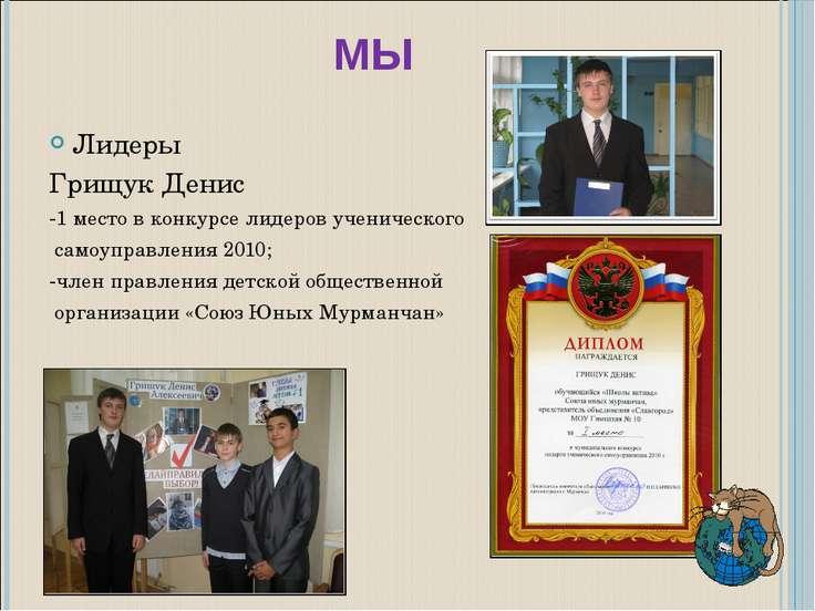 МЫ Лидеры Грищук Денис -1 место в конкурсе лидеров ученического самоуправлени...