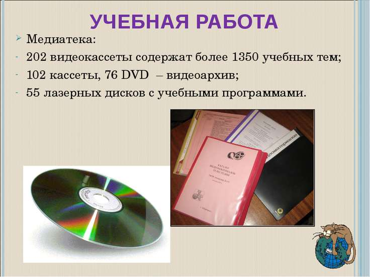 УЧЕБНАЯ РАБОТА Медиатека: 202 видеокассеты содержат более 1350 учебных тем; 1...