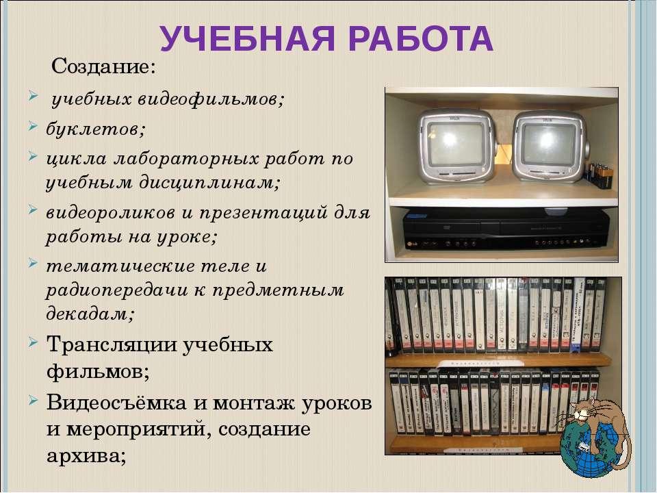 УЧЕБНАЯ РАБОТА Создание: учебных видеофильмов; буклетов; цикла лабораторных р...