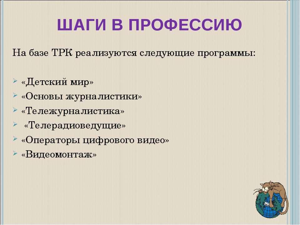ШАГИ В ПРОФЕССИЮ На базе ТРК реализуются следующие программы: «Детский мир» «...