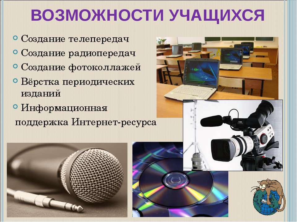 ВОЗМОЖНОСТИ УЧАЩИХСЯ Создание телепередач Создание радиопередач Создание фото...