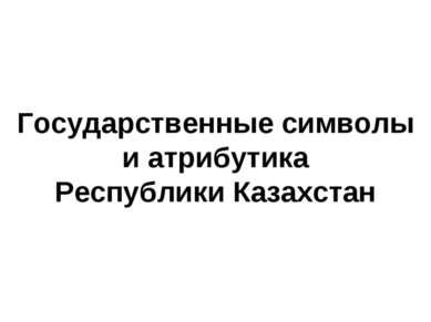 Государственные символы и атрибутика Республики Казахстан