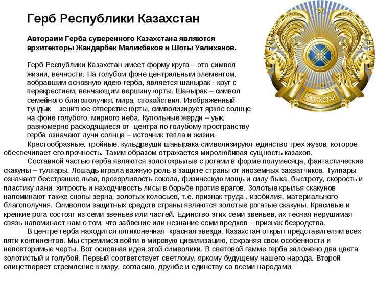 Герб Республики Казахстан Авторами Герба суверенного Казахстана являются архи...