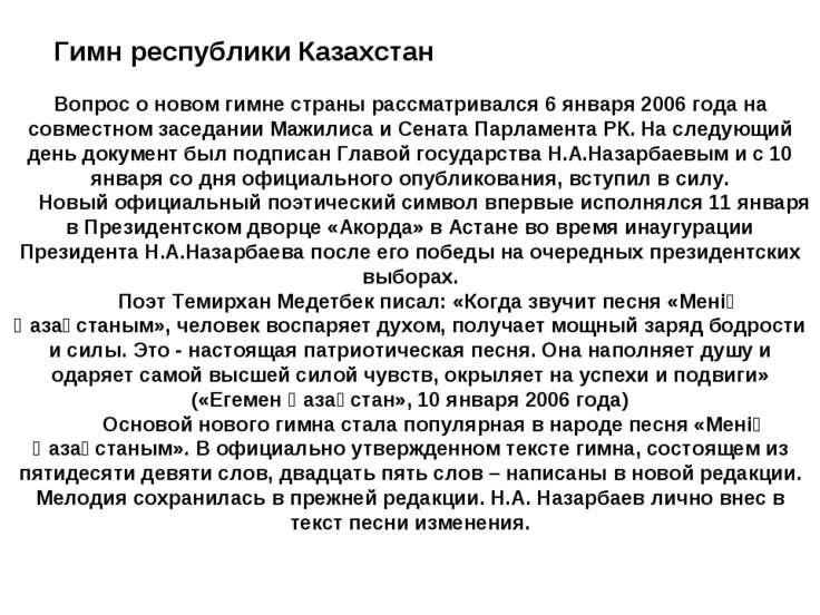Гимн республики Казахстан Вопрос о новом гимне страны рассматривался 6 января...