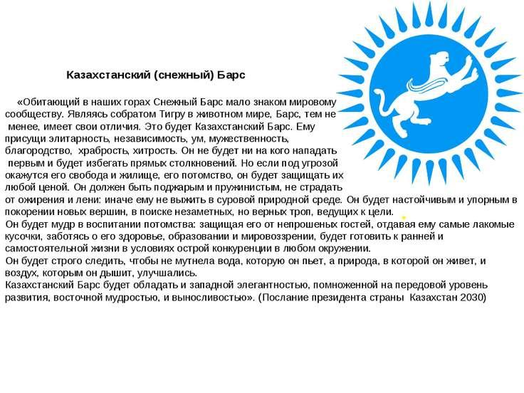 Казахстанский (снежный) Барс «Обитающий в наших горах Снежный Барс мало знако...