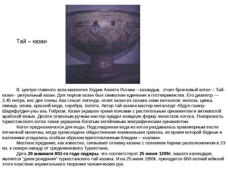 Тай – казан В центре главного зала мавзолея Ходжи Ахмета Яссави – казандык, с...