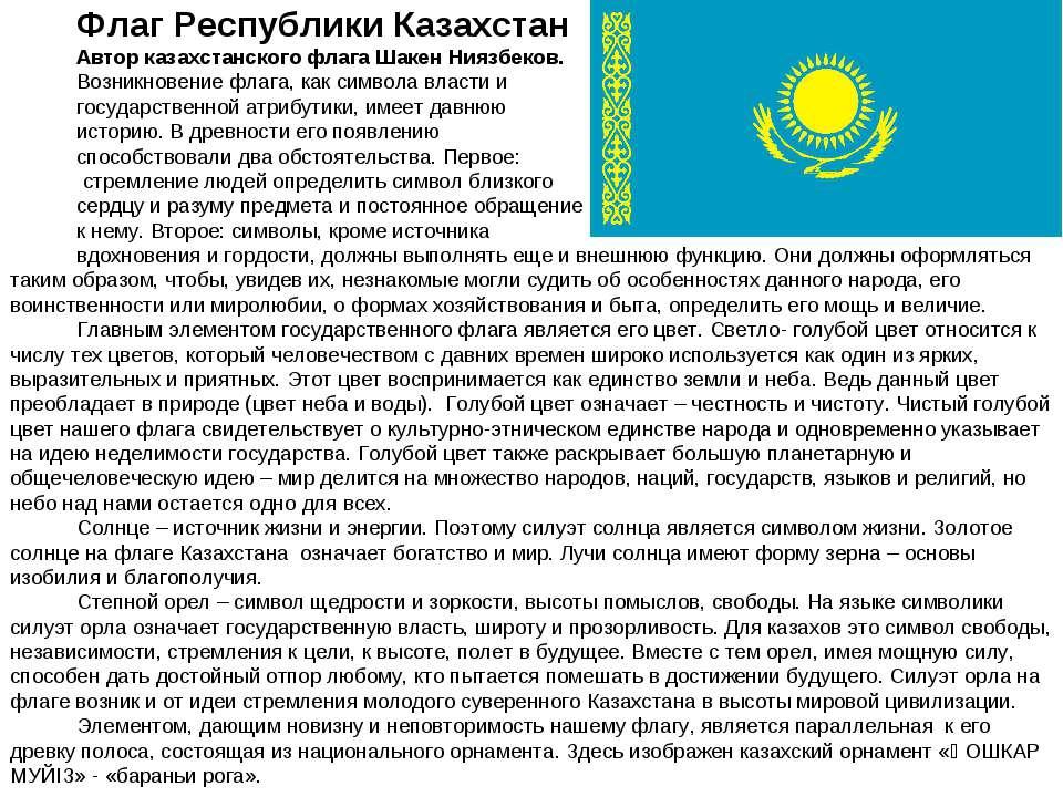 Флаг Республики Казахстан Автор казахстанского флага Шакен Ниязбеков. Возникн...