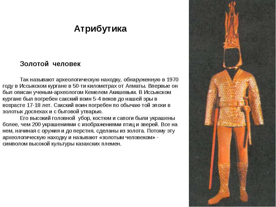 Атрибутика Золотой человек Так называют археологическую находку, обнаруженную...