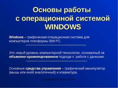 Давыдова Е.В., школа № 444 Основы работы с операционной системой WINDOWS Wind...