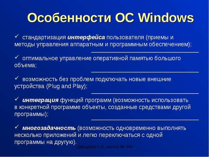 Давыдова Е.В., школа № 444 Особенности ОС Windows стандартизация интерфейса п...