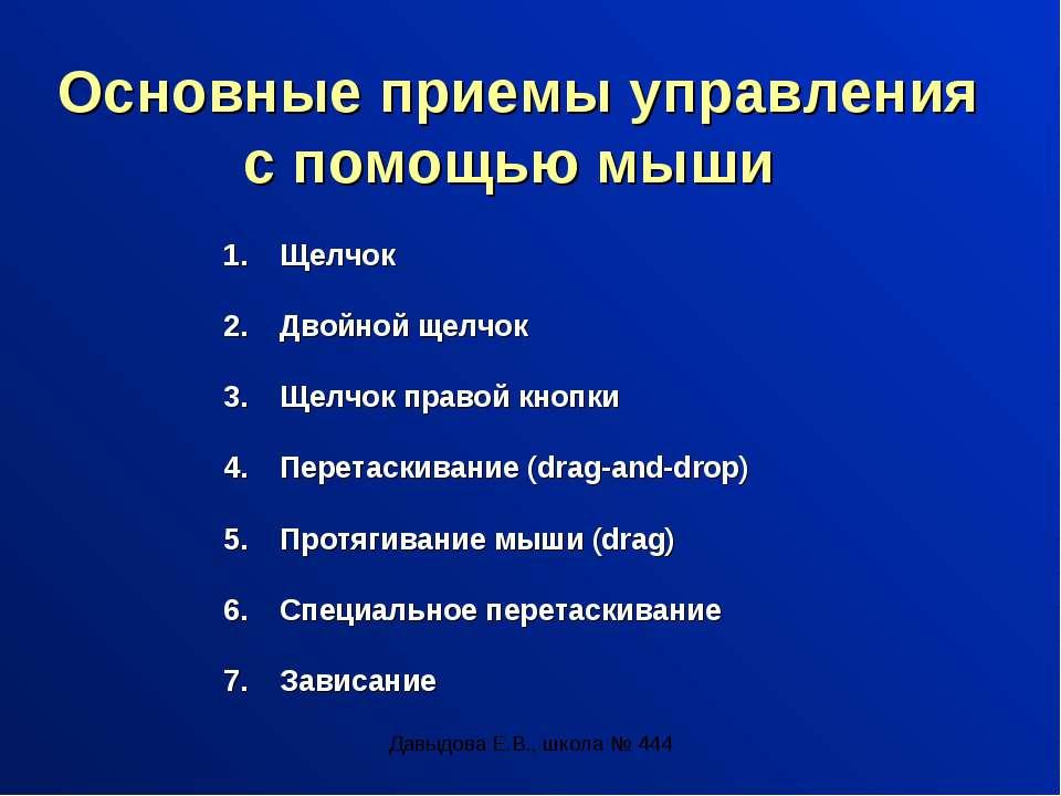 Давыдова Е.В., школа № 444 Основные приемы управления с помощью мыши Щелчок Д...