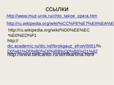 ссылки http://www.muz-urok.ru/chto_takoe_opera.htm http://ru.wikipedia.org/wi...