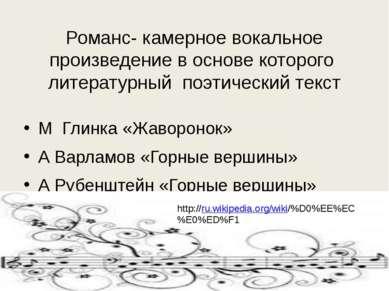 Романс- камерное вокальное произведение в основе которого литературный поэтич...