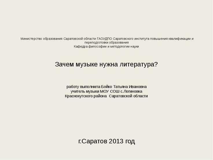 Министерство образования Саратовской области ГАОУДПО Саратовского института п...