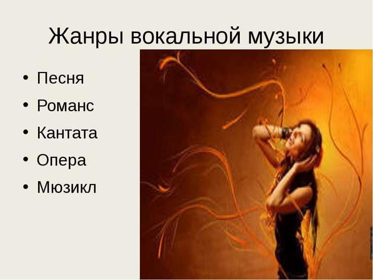 Жанры вокальной музыки Песня Романс Кантата Опера Мюзикл