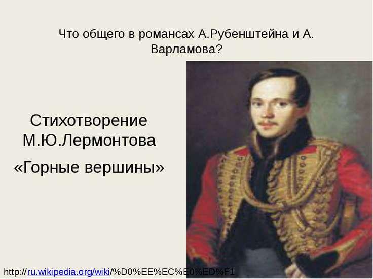 Что общего в романсах А.Рубенштейна и А. Варламова? Стихотворение М.Ю.Лермонт...
